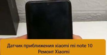 Датчик приближения xiaomi mi note 10 - Ремонт Xiaomi