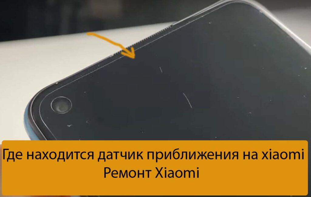 Где находится датчик приближения на xiaomi - Ремонт Xiaomi