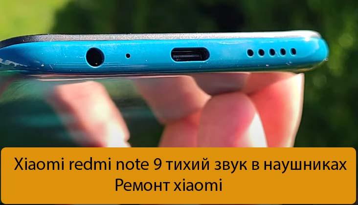 Xiaomi redmi note 9 тихий звук в наушниках - Ремонт xiaomi