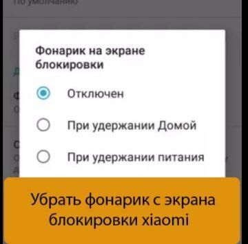 Убрать фонарик с экрана блокировки xiaomi - Настройка