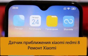 Датчик приближения xiaomi redmi 8 - Ремонт Xiaomi