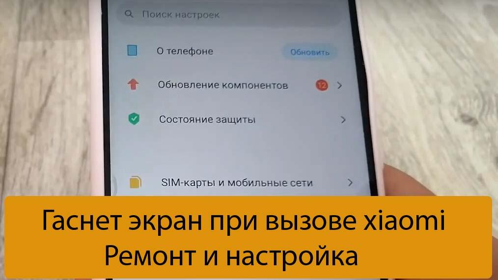 Гаснет экран при вызове xiaomi - Ремонт и настройка