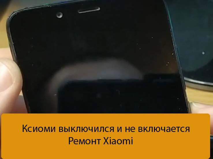 Ксиоми выключился и не включается - Ремонт Xiaomi