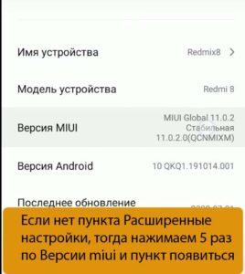 Версия ядра на Xiaomi