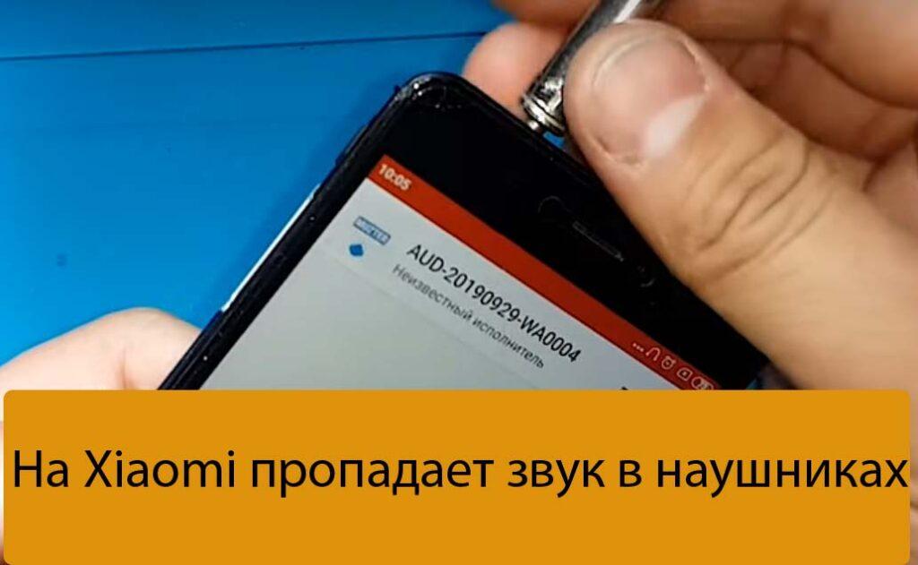 На Xiaomi пропадает звук в наушниках - Ремонт xiaomi