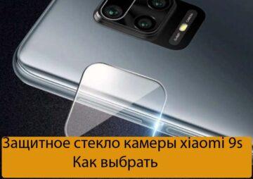 Защитное стекло камеры xiaomi 9s - Как выбрать