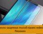 Стекло защитное mocoll xiaomi redmi 9 - Решение