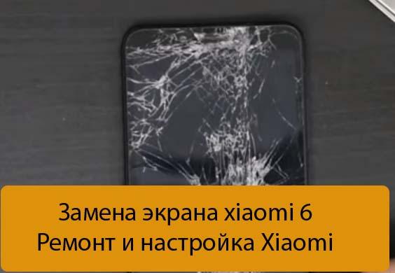 Замена экрана xiaomi 6 - Ремонт и настройка Xiaomi