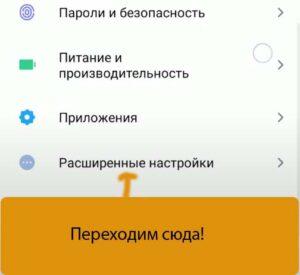 Расширенные настройки в Xiaomi