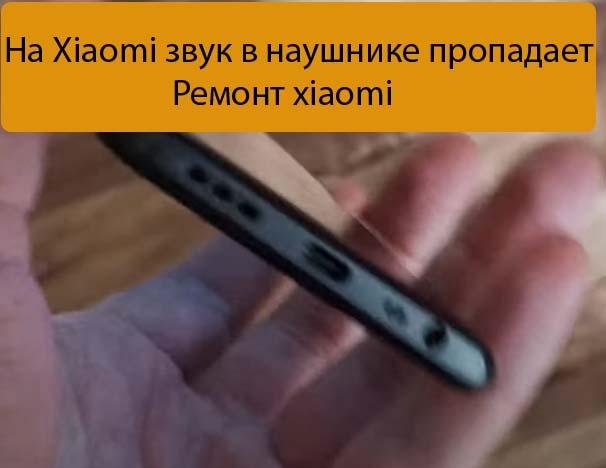 На Xiaomi звук в наушнике пропадает - Ремонт xiaomi