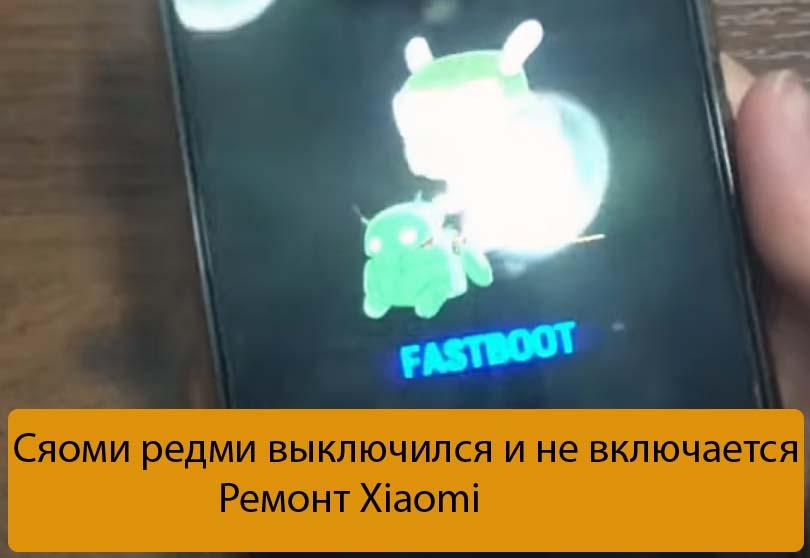 Сяоми редми выключился и не включается - Ремонт Xiaomi