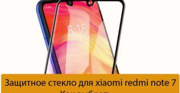 Защитное стекло для xiaomi redmi note 7 - Как выбрать