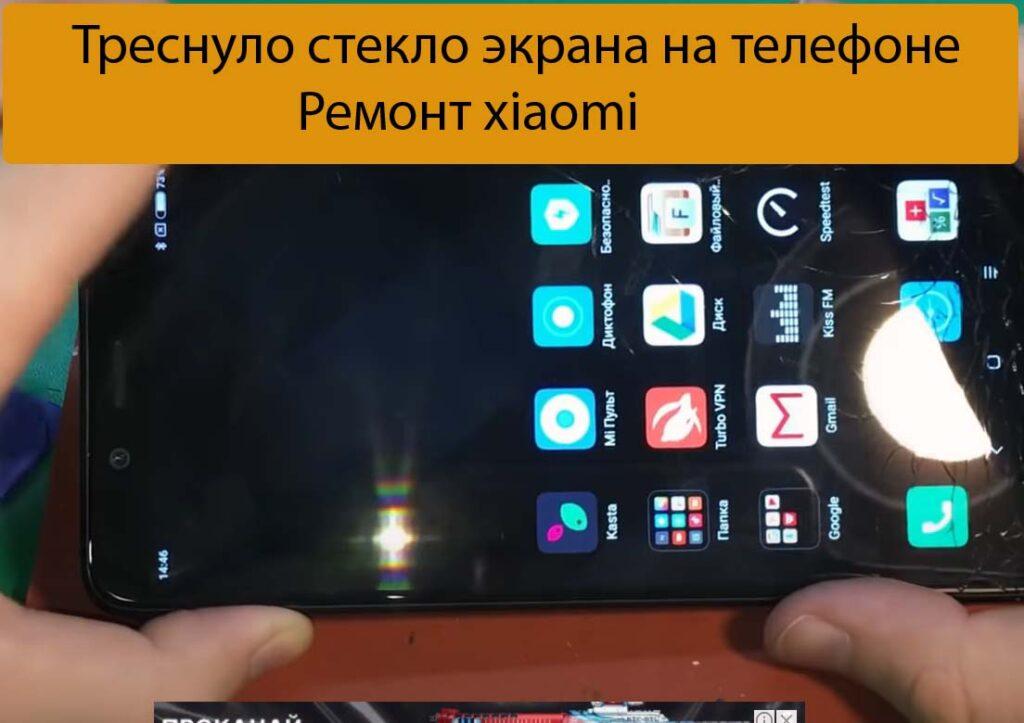 Треснуло стекло экрана на телефоне - Ремонт xiaomi