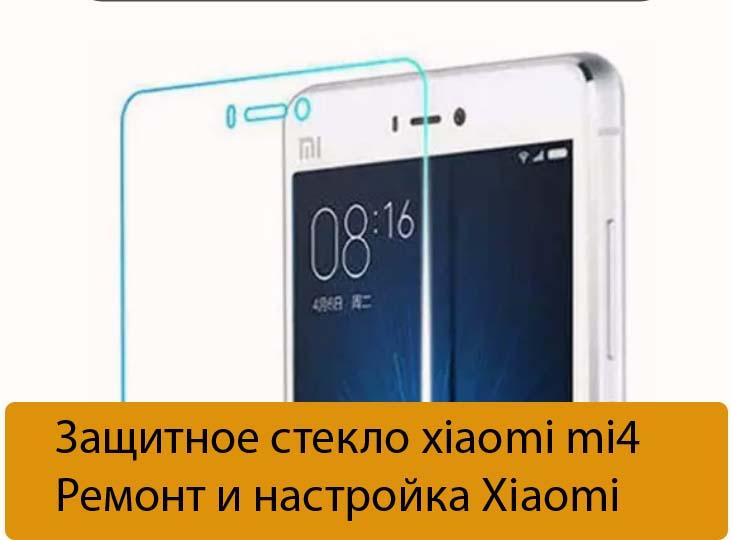 Защитное стекло xiaomi mi4 - Ремонт и настройка Xiaomi