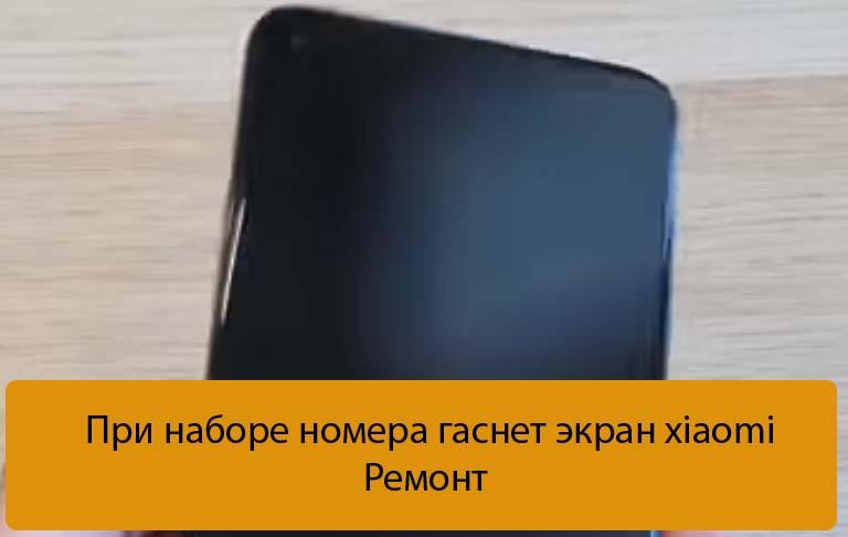 При наборе номера гаснет экран xiaomi - Ремонт