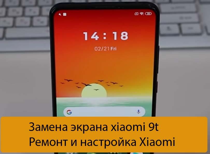 Замена экрана xiaomi 9t - Ремонт и настройка Xiaomi