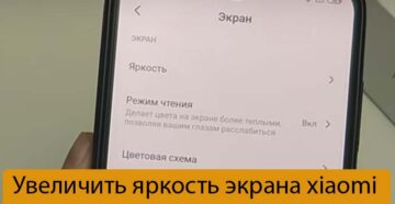 Увеличить яркость экрана xiaomi - Ремонт и настройка