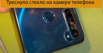 Треснуло стекло на камере телефона - Ремонт Xiaomi