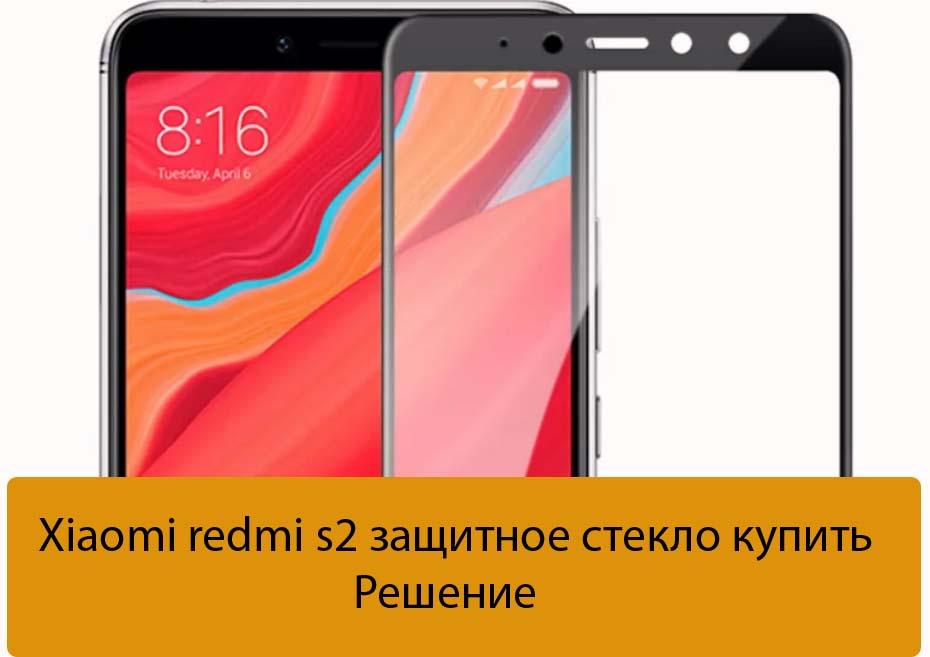 Xiaomi redmi s2 защитное стекло купить - Решение