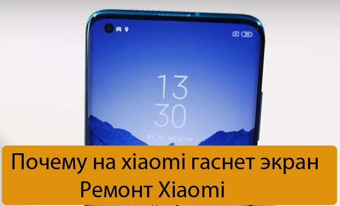 Почему на xiaomi гаснет экран - Ремонт Xiaomi