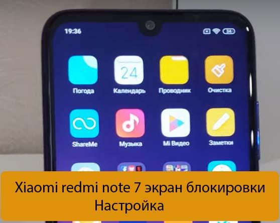 Xiaomi redmi note 7 экран блокировки - Настройка