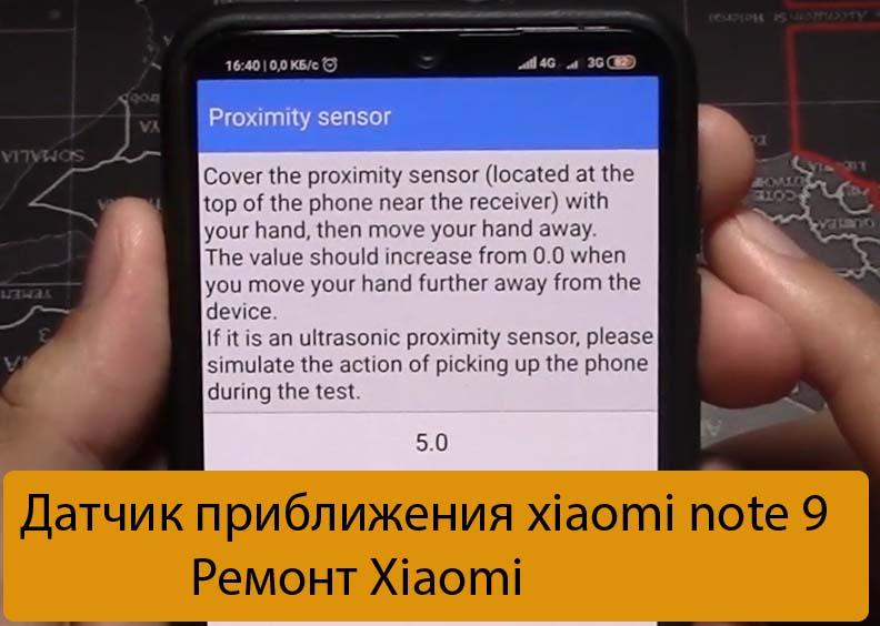 Датчик приближения xiaomi note 9 - Ремонт Xiaomi