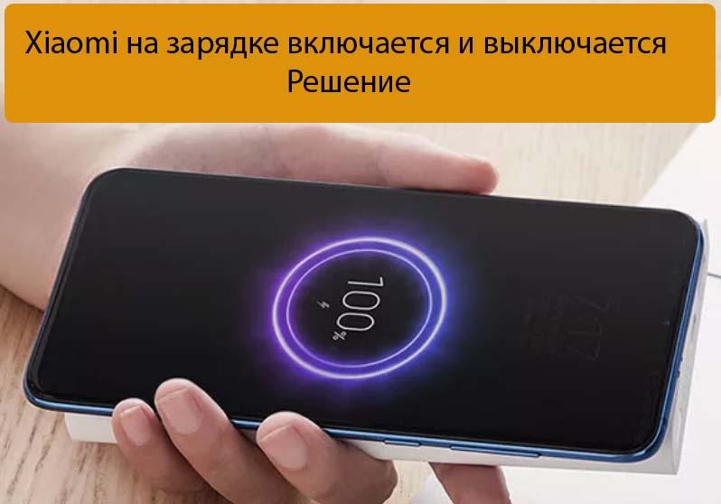 Xiaomi на зарядке включается и выключается - Решение