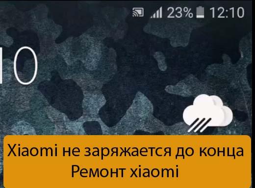 Xiaomi не заряжается до конца - Ремонт xiaomi
