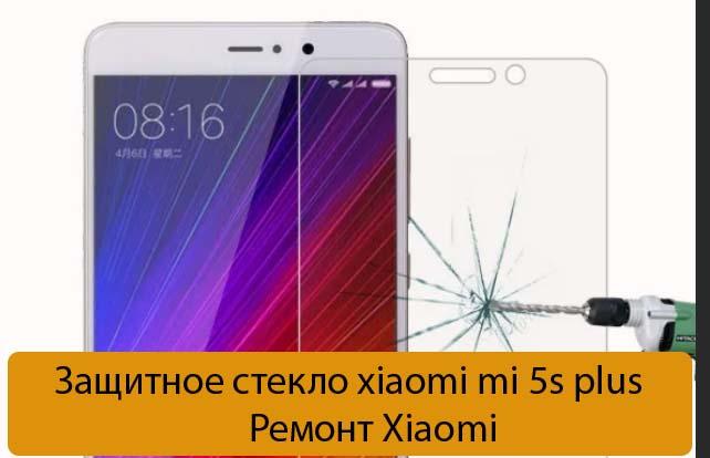 Защитное стекло xiaomi mi 5s plus - Ремонт Xiaomi