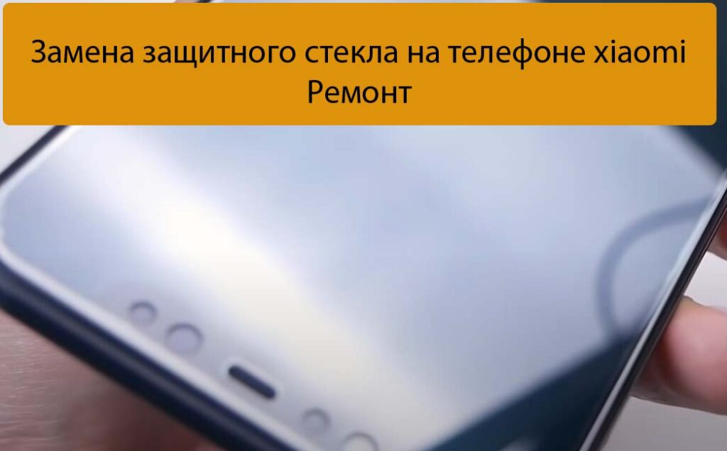 Замена защитного стекла на телефоне xiaomi - Ремонт