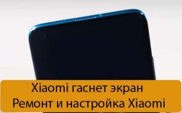 Xiaomi гаснет экран - Ремонт и настройка Xiaomi