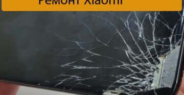 Замена экрана xiaomi 5 plus - Ремонт Xiaomi
