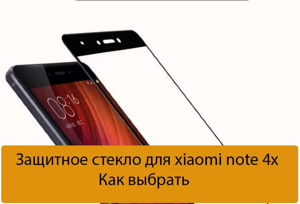 Защитное стекло для xiaomi note 4x - Как выбрать
