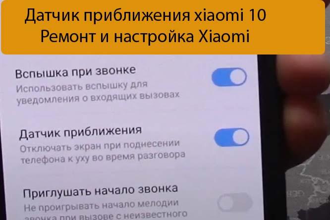 Датчик приближения xiaomi 10 - Ремонт и настройка Xiaomi