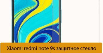 Xiaomi redmi note 9s защитное стекло - Как выбрать