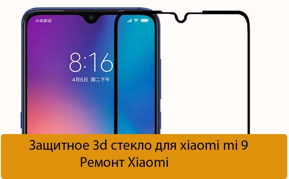 Защитное 3d стекло для xiaomi mi 9 - Ремонт Xiaomi