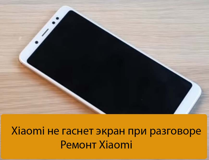 Xiaomi не гаснет экран при разговоре - Ремонт Xiaomi