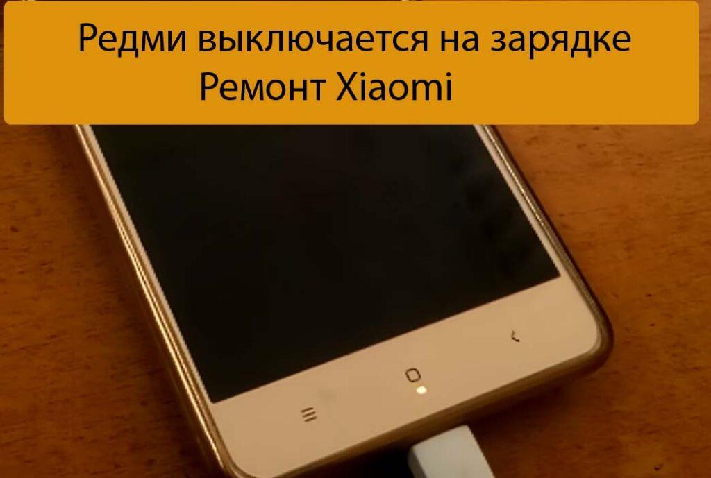 Редми выключается на зарядке - Ремонт Xiaomi