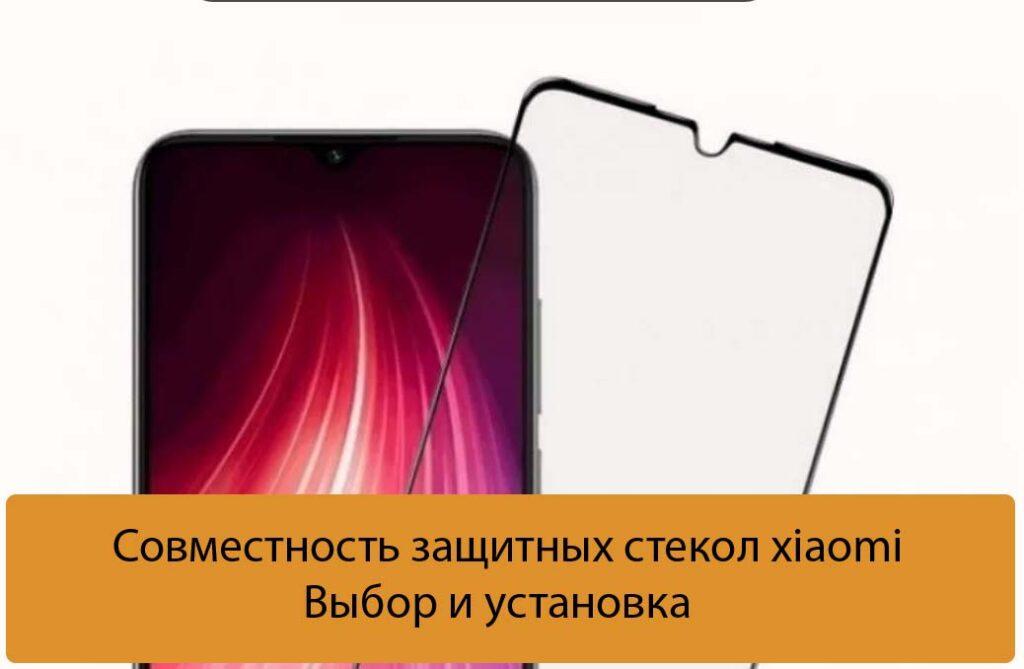 Совместность защитных стекол xiaomi - Выбор и установка