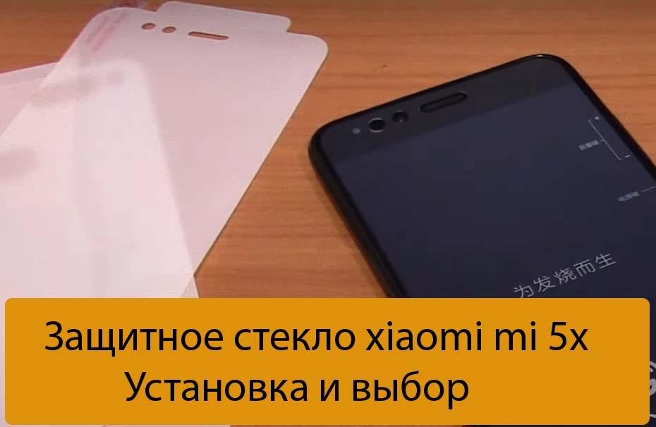 Защитное стекло xiaomi mi 5x - Установка и выбор