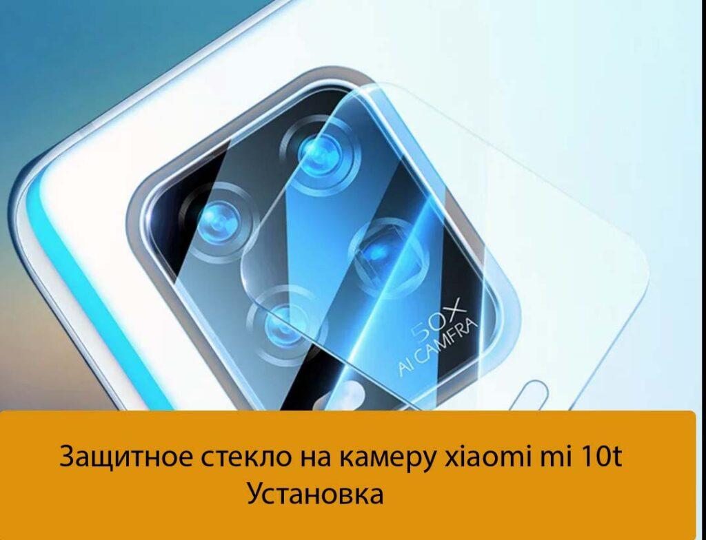 Защитное стекло на камеру xiaomi mi 10t - Установка