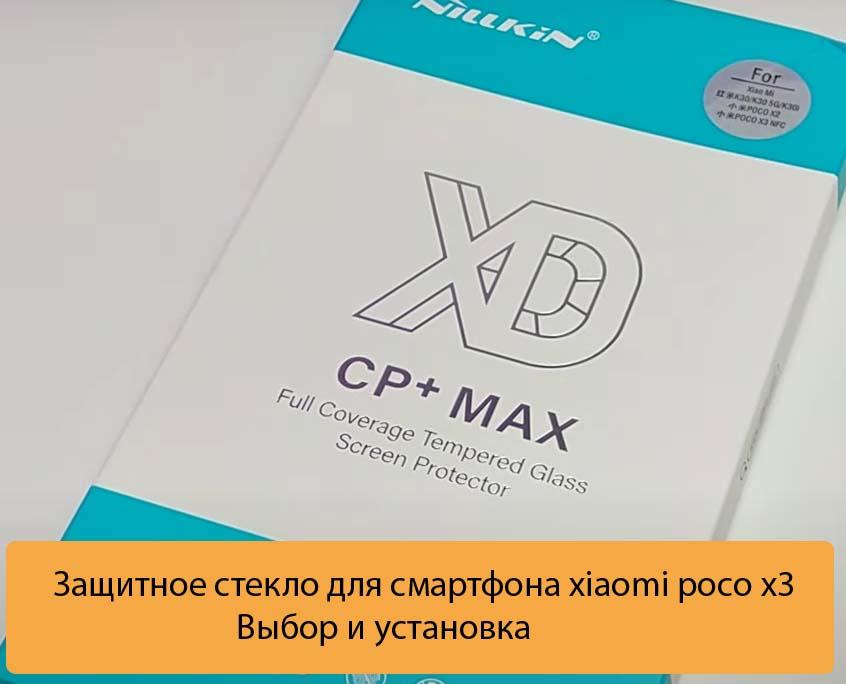 Защитное стекло для смартфона xiaomi poco x3 - Выбор и установка