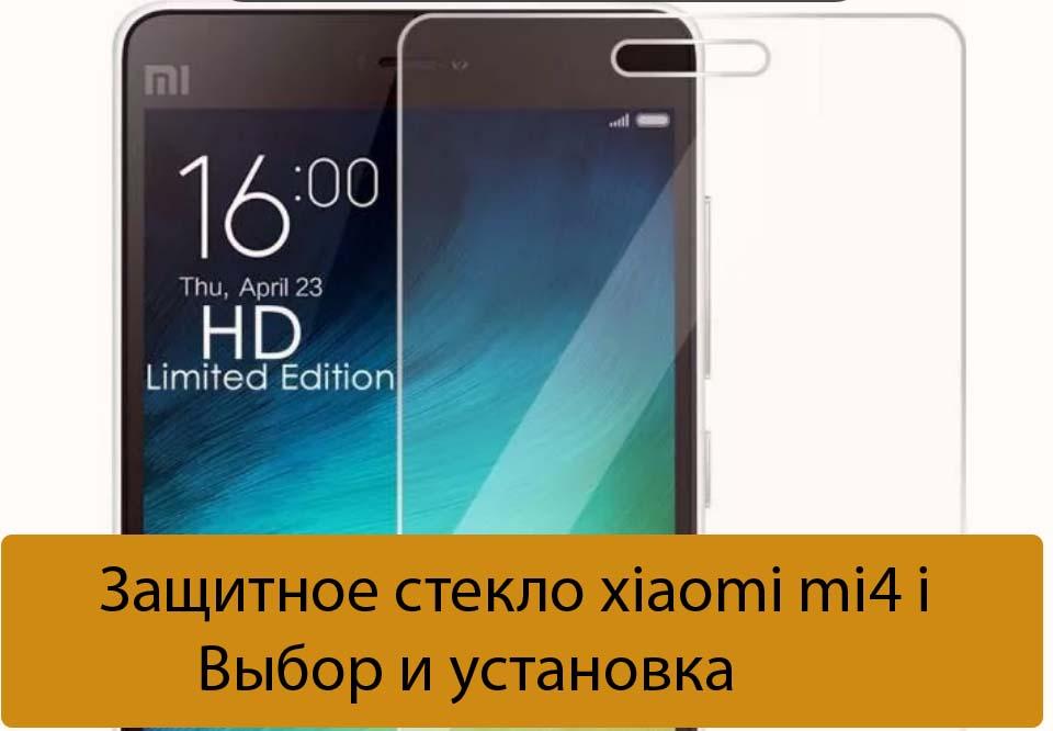 Защитное стекло xiaomi mi4 i - Выбор и установка
