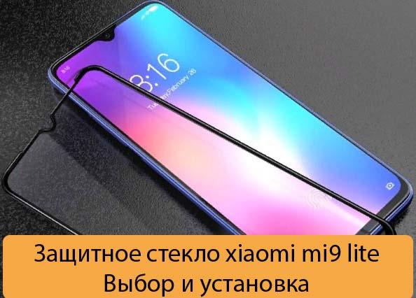 Защитное стекло xiaomi mi9 lite - Выбор и установка