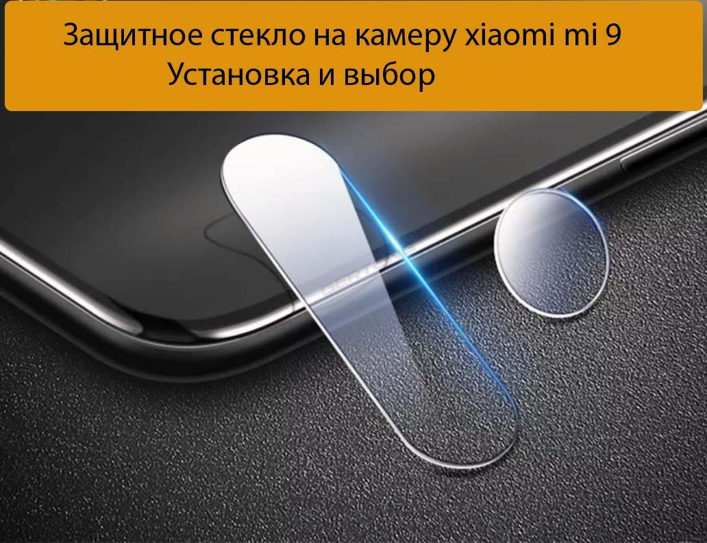 Защитное стекло на камеру xiaomi mi 9 - Установка и выбор