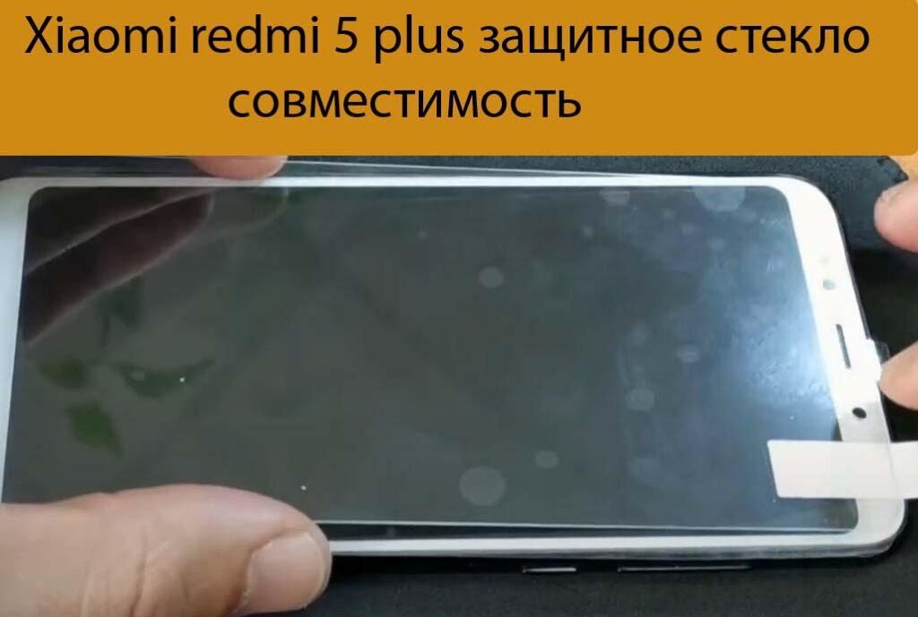 Xiaomi redmi 5 plus защитное стекло совместимость