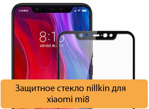 Защитное стекло nillkin для xiaomi mi8 - Установка и выбор
