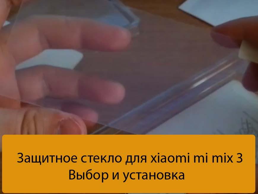 Защитное стекло для xiaomi mi mix 3 - Выбор и установка