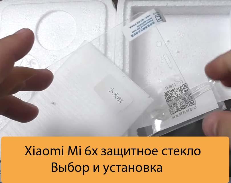 Xiaomi Mi 6x защитное стекло - Выбор и установка