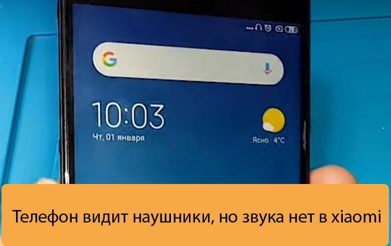 Телефон видит наушники, но звука нет в xiaomi